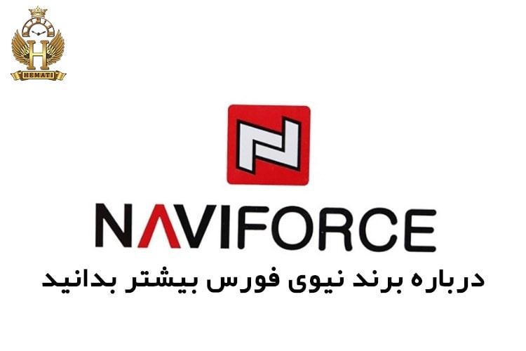 درباره برند چینی Naviforce نیوی فورس