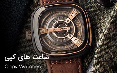 فروش انواع ساعت های کپی در گالری ساعت همتی