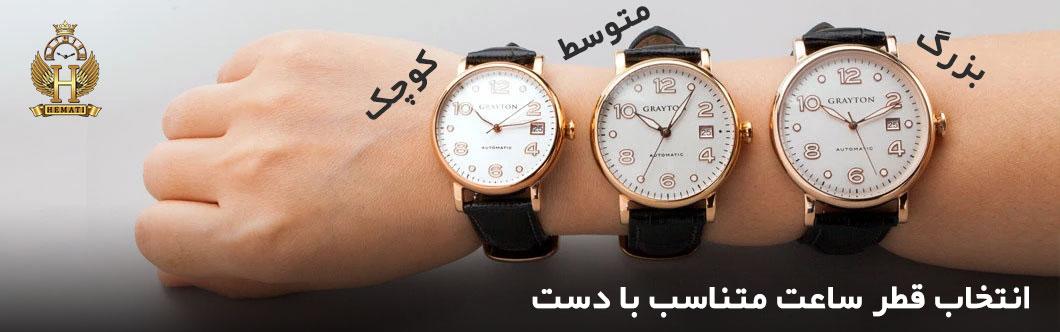 انتخاب ساعت متناسب با مچ دست