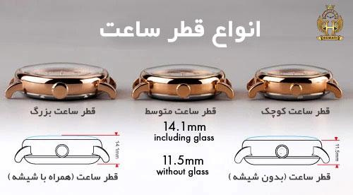 قطر ساعت و ارتباط آن با سایز ساعت مچی