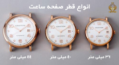 قطرهای مختلف ساعت مچی