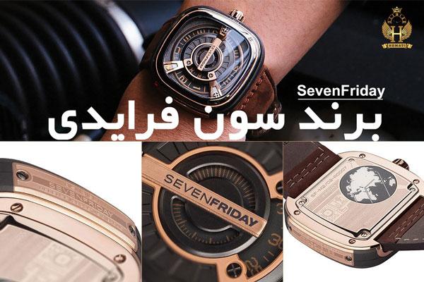 برند ساعت سازی سون فرایدی SevenFriday