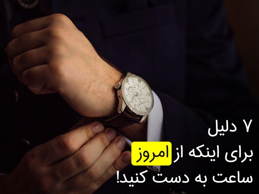 چرا باید ساعت به دست کنیم