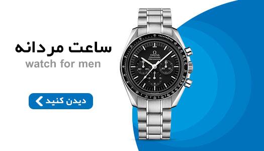 خرید ساعت مردانه در گالری ساعت همتی