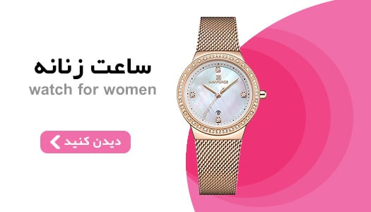 خرید ساعت زنانه در گالری ساعت همتی