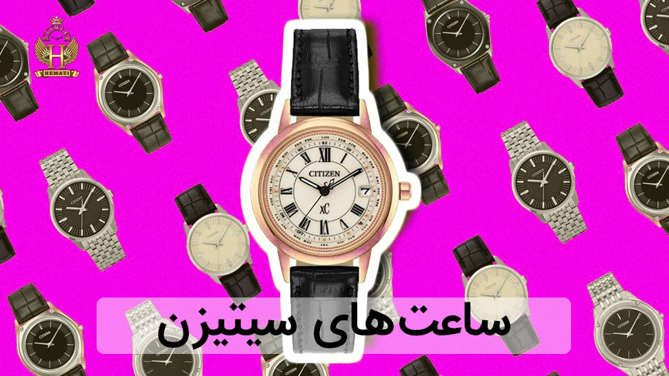 برند ساعت سازی سیتیزن Citizen Brand