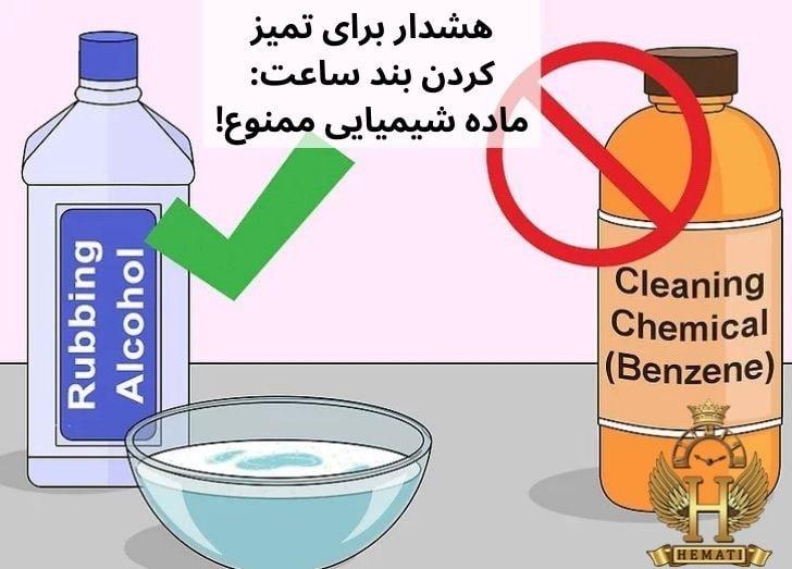 استفاده از مواد شیمیایی در هنگام تمیزکردن ساعت ممنوع