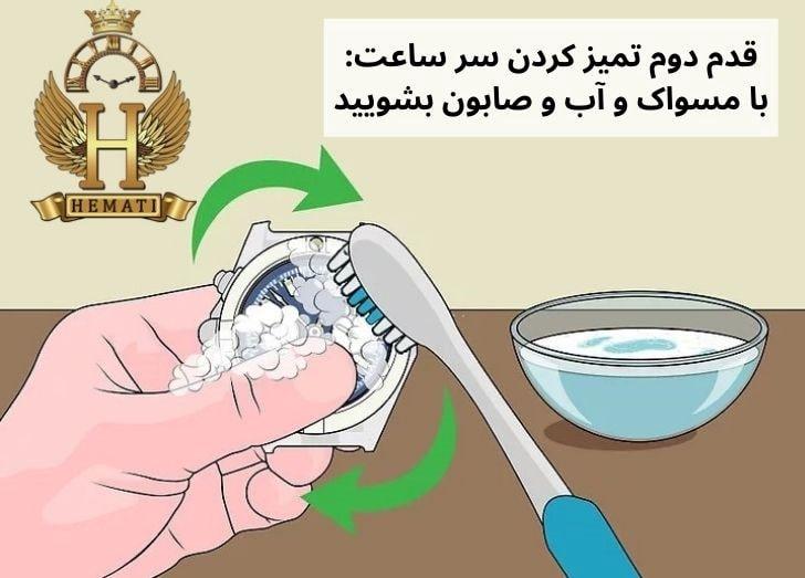تمیزکردن سر ساعت با آب و صابون